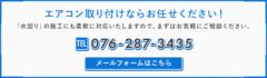 有限会社真明空調設備の業務紹介~エアコン取付について~