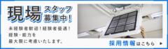 【経歴・性別不問】現場スタッフ・事務員を募集中!!